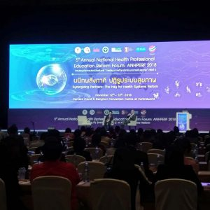 การประชุมวิชาการประจำปี การพัฒนาการศึกษาสำหรับบุคลากรด้านสุขภาพ