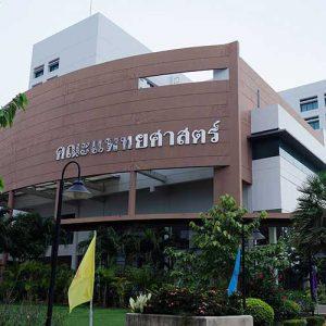 มศว ก้าวแรกสู่เวทีโลกของโรงเรียนแพทย์ไทย