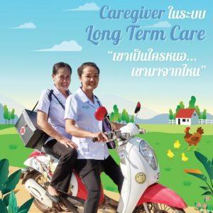 Caregiver ในระบบ Long Term Care เขาเป็นใครหนอ เขามาจากไหน
