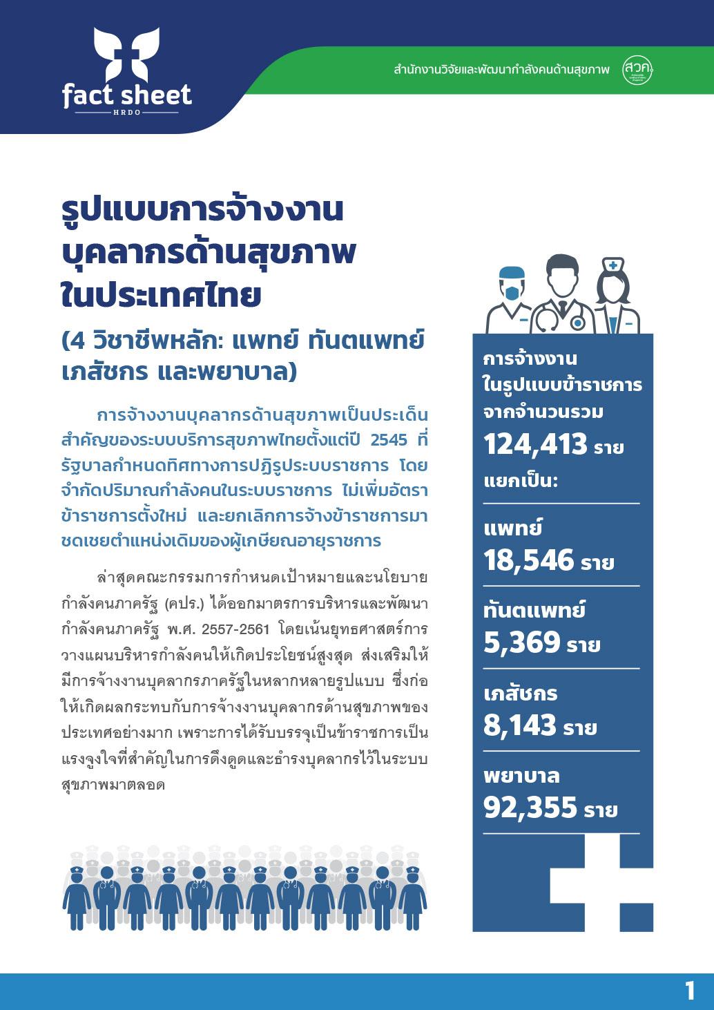 รูปแบบการจ้างงานบุคลากรด้านสุขภาพในประเทศไทย