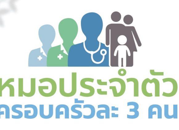 คนไทยทุกครอบครัวกำลังจะมีหมอประจำตัว ครอบครัวละ  3 คน